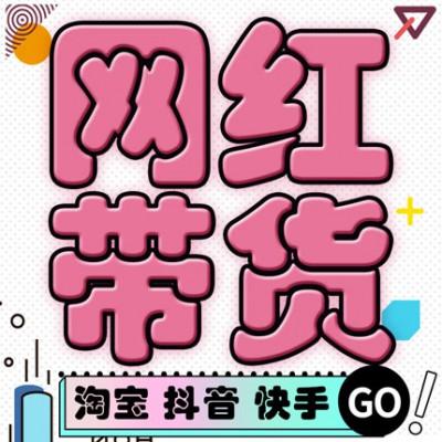 广州网红直播带货机构,不收取坑位量走保量,后期可走供货模式