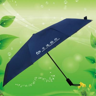 自动三折雨伞 全自动折叠雨伞 广告雨伞定做