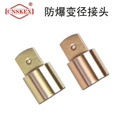 四凯防爆变径接头 铝青铜铍青铜五金工具