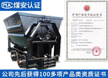 KFU0.55-6翻斗式矿车中煤厂家直销可定制