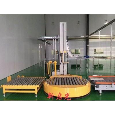 山东新启光生产的全自动缠绕包装机