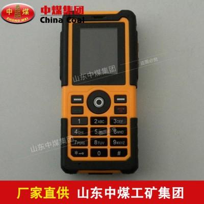 KTW型矿用防爆本安手机品牌