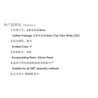 365nm2835封装 紫外UVALED固化灯珠