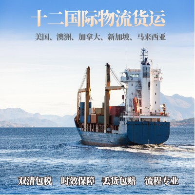 集装箱海运报价 提供全球海运 空运国际货运代理