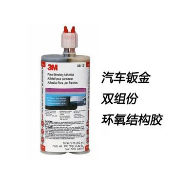3M 8115铝金粘接用胶水 汽车钣金维修胶水