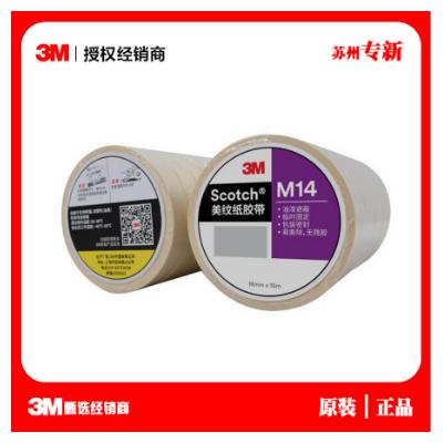 3M 2214美纹纸胶带 单面喷漆保护遮蔽胶 经济型无残胶