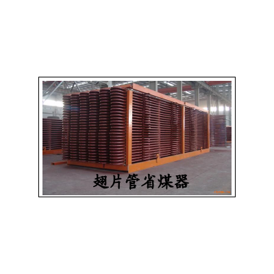 求购锅炉省煤器,河南锅炉省煤器厂家,焦作省煤器厂