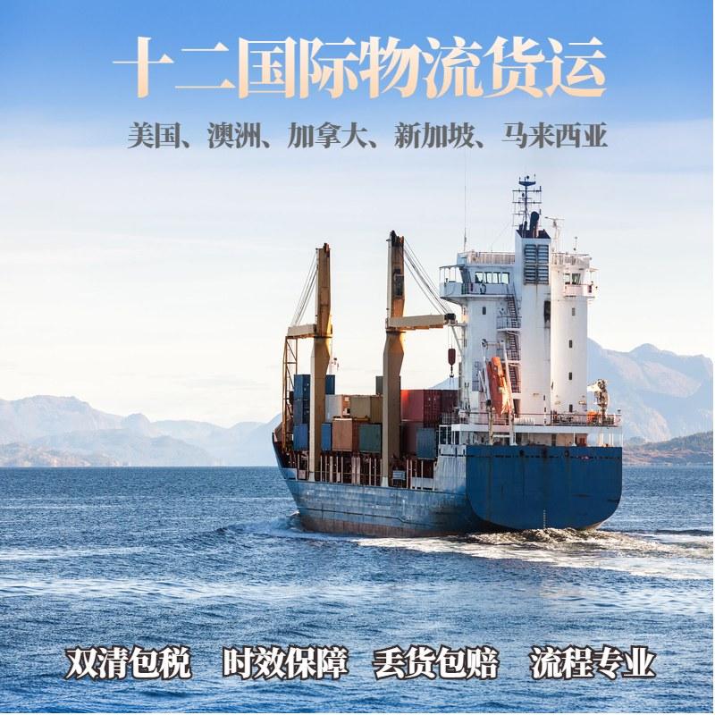 美国FBA价格 美国海运专线 美森快船时效 美国亚马逊头程物流 国际海运