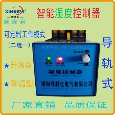 欣科亿XKY-CW300S智能湿度控制器自动空气中置柜工业