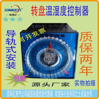 欣科亿XKY-CW100Q智能温湿度控制器升温转盘型温控器