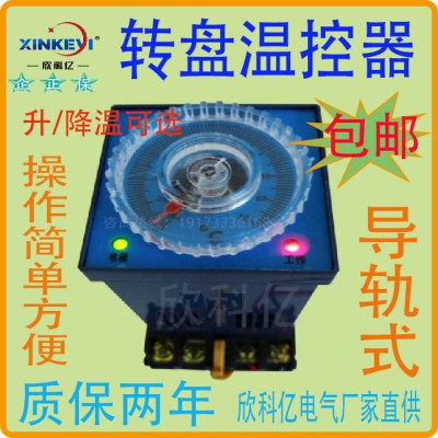 欣科亿XKY-CW100W 转盘智能温度调节器降温温控器环境