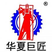 山东巨匠机械集团有限公司济宁钻机分公司