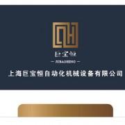 上海巨宝恒自动化机械设备有限公司