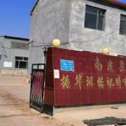 南皮县振华环保配件有限公司