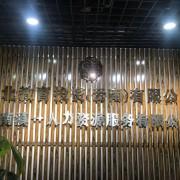 云南云北教育投资有限公司