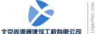 北京鑫源通建筑工程有限公司