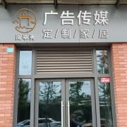 四川岚亭秀文化传媒有限公司