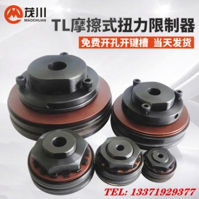 TL摩擦式扭力限制器 扭矩限制器 安全联轴器 过载保护器
