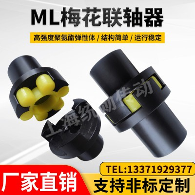 ML12345钢制星型梅花形联轴器水泵弹性联轴器MT型连轴器