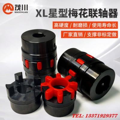 XL大扭矩GS星型弹性GR梅花联轴器爪形水泵连轴器ROTEX