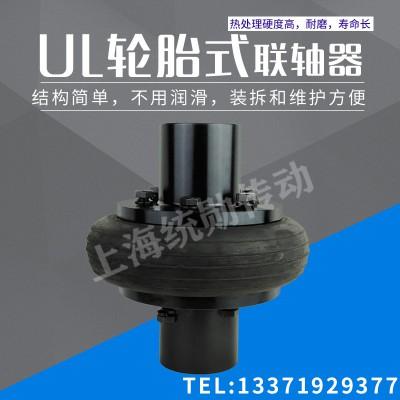 LB/LLA/UL型轮胎式联轴器轮胎体弹性联轴器DL多角形