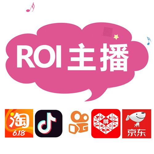 抖音快手网红直播带货平台,有店铺的优先,打造网红品牌特性