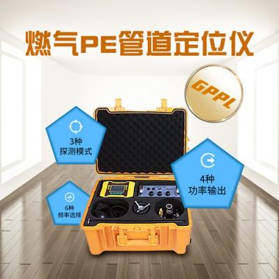 燃气PE管线定位仪GPPL
