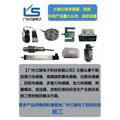 威世-世铨传感器PSD-25t