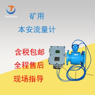 LZD红外遥控式电磁流量计调试方法