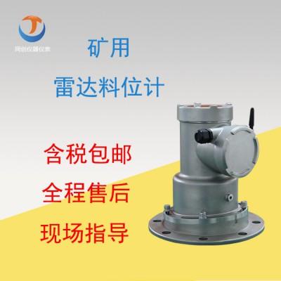 本安雷达物位计在矿井中的应用及维护