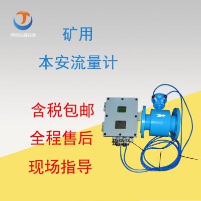 矿用电磁流量计可以测量 酸 碱溶液