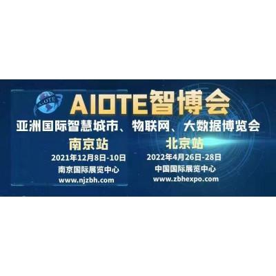 巡展亮相南京2021南京国际大数据产业博览会