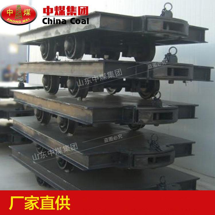山东中煤MPC30-6平板车