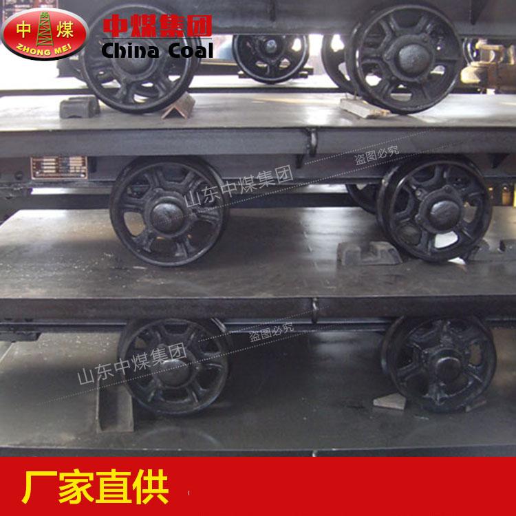 山东中煤MPC30-9矿用平板车