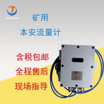 插入式矿用超声波流量计安装技术要求