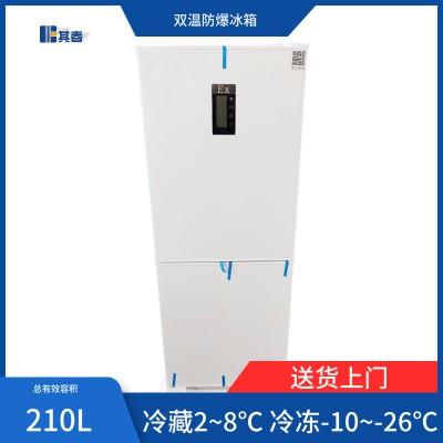 210L实验室冷藏冷冻防爆冰箱带外挂锁BL-210CD