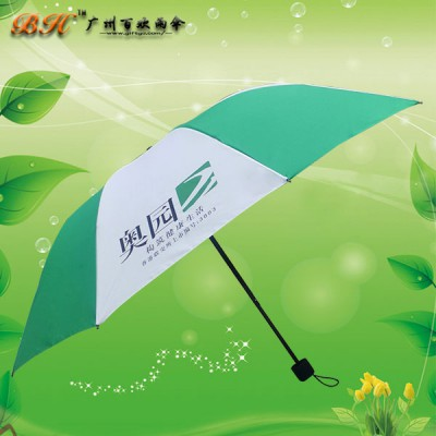 雨伞厂 三折广告雨伞 雨伞厂家 鹤山雨具加工