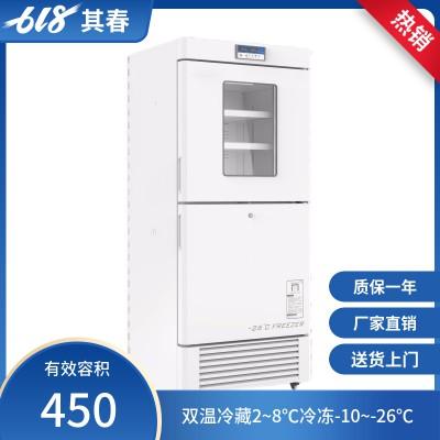冷藏冷冻防爆冰箱实验室医用双温防爆冰箱450升