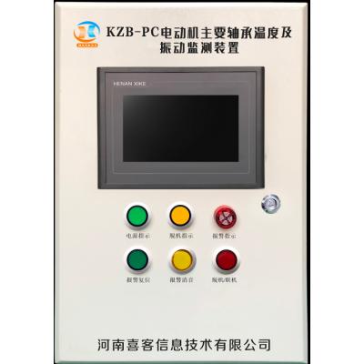 甘肃矿用防爆空压机电动机保护器监测电机振动及轴承温度