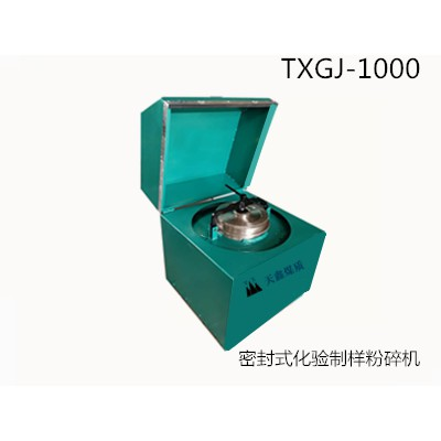 密封式化验制样粉碎机TXGJ-1000