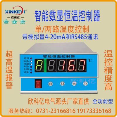 恒温控制器欣科亿 XKY-CW601智能双路数字式温度控制器