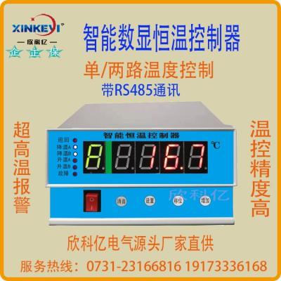 数显双路恒温控制器欣科亿XKY-CW600A带RS485通讯