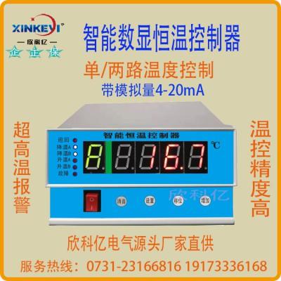 恒温温度控制器欣科亿XKY-CW600B带模拟量4-20ma