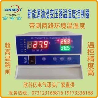 油式变压器温度控制器 欣科亿BWY-XKY801 油式配电变压器温控器