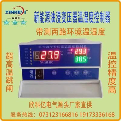 新能源油变电脑温控仪欣科亿 BWY-XKY801油变压器温度