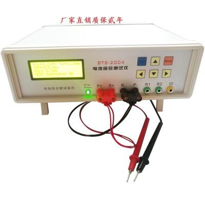 BTS-2004电池综合测试仪18650聚合物电池综合检测仪