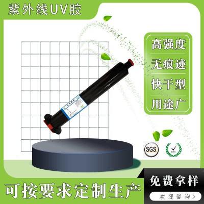 电子UV胶 uv固化胶 无痕uv胶 APET胶粘剂
