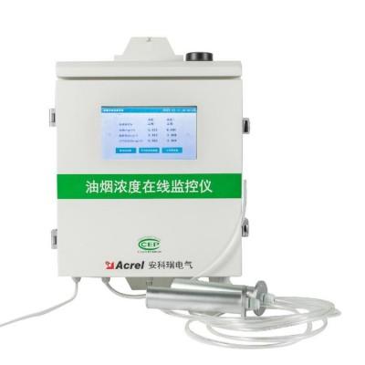 江苏安科瑞ACY100-Z4H1-4G餐饮油烟浓度在线监测仪