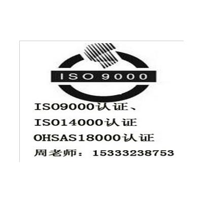 北京iso9000质量管理体系
