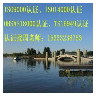 太原ISO9001质量管理体系认证